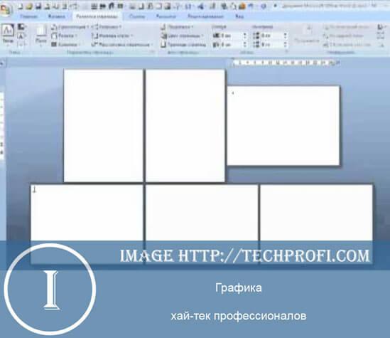 Как сделать отдельную страницу в ворде