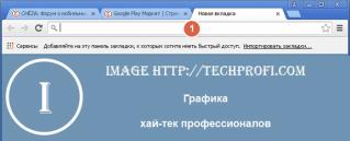Адресная строка в браузере Google Chrome