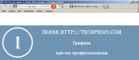 Адресная строка в браузере Internet Explorer