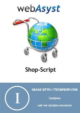 Бесплатный конструктор сайтов Shop Script