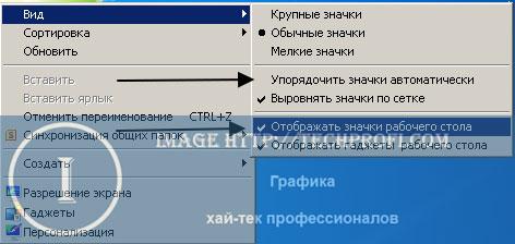 Отображать значки рабочего стола