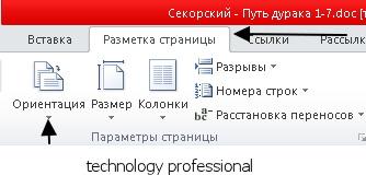 Лента разметка страницы кнопка ориентация
