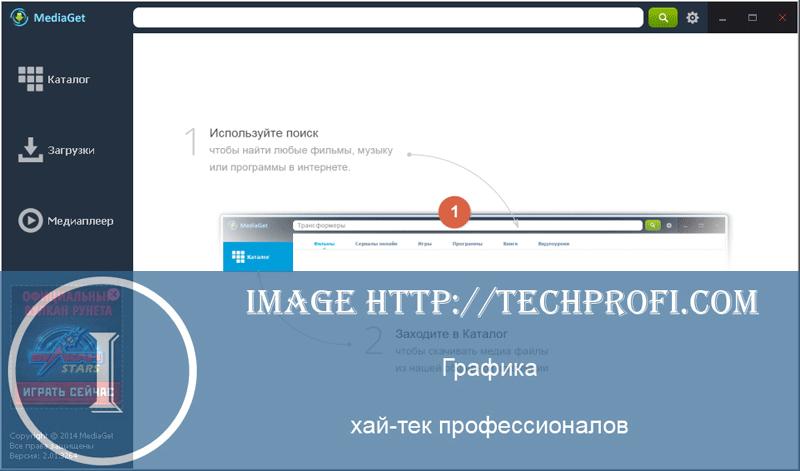 Интерфейс Mediaget