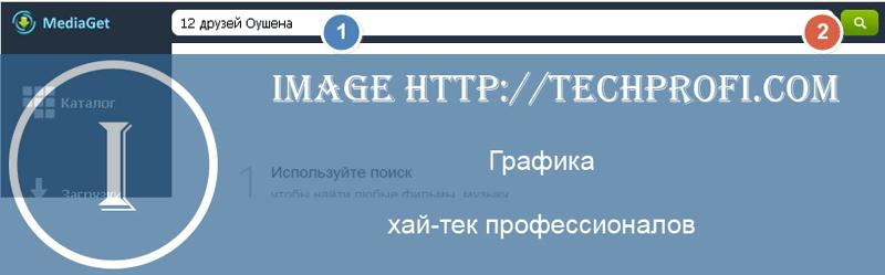Поиск файлов в MediaGet