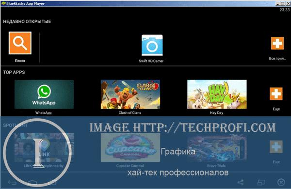 Главное окно BlueStacks App Player