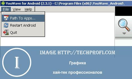 Запуск приложений в эмуляторе YouWave