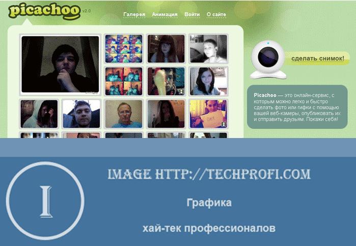 Сервис для создания фото с веб камеры