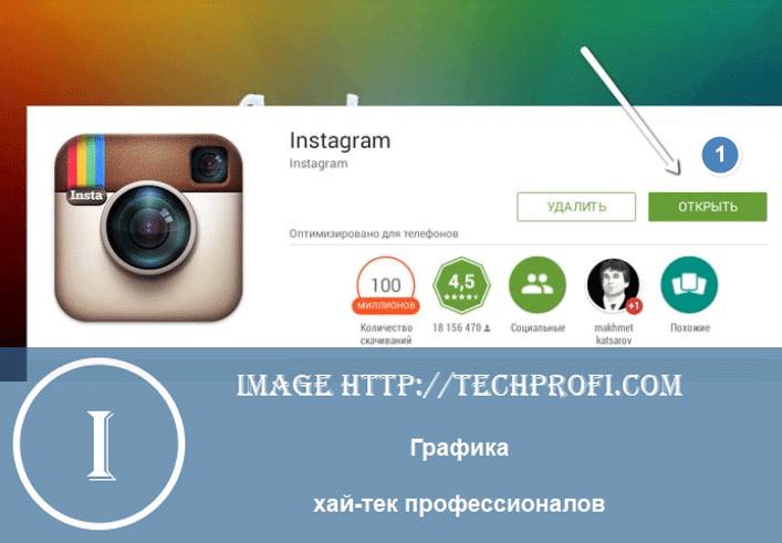 Установка Instagram на Android