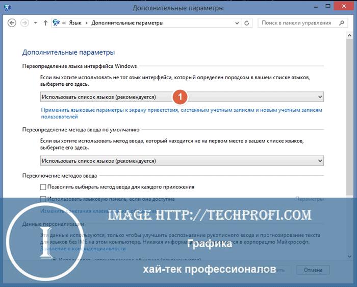 Применить языковые параметры к экрану приветствия