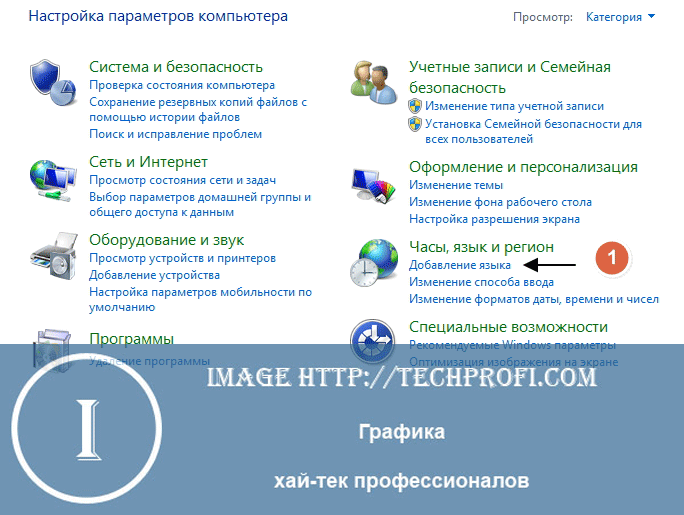 Добавление языка в Windows 8
