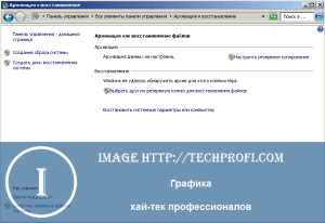 архивация данных в windows 7