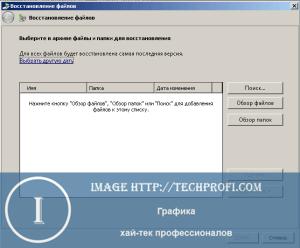 восстановление файлов из архива