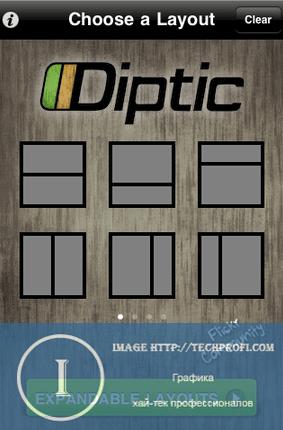 Приложение diptic