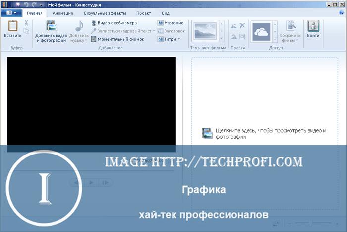 Главное окно киностудии Windows Life