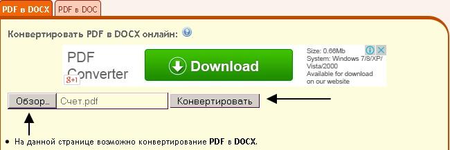 как перевести файл из Pdf в Word - фото 3