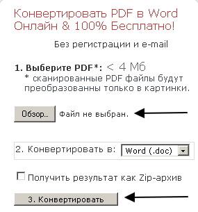 Как djvu перевести в word онлайн
