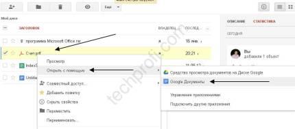 Сервис Google disk открываем документ