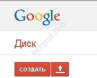 Сервис Google disk создать