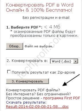Скачать готовый файл Word рис1