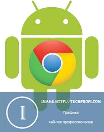 Chrome для андроид