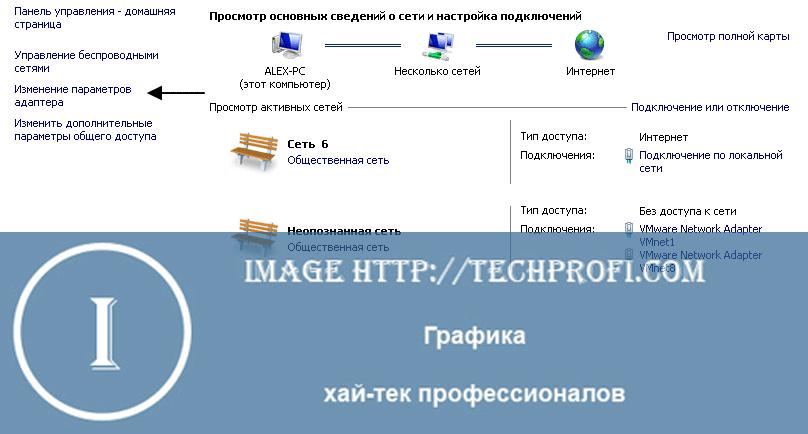 Настройка подключения к интернет на компьютере
