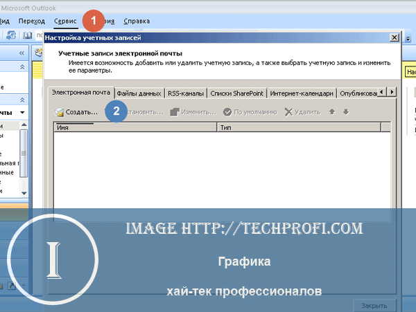 Outlook меню