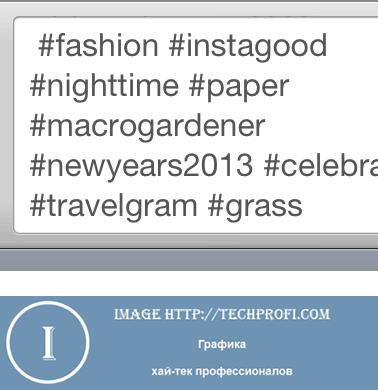 Популярные хеш-теги для Инстаграм