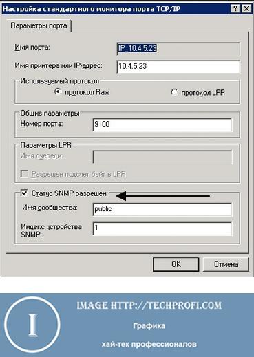 Статус SNMP разрешен