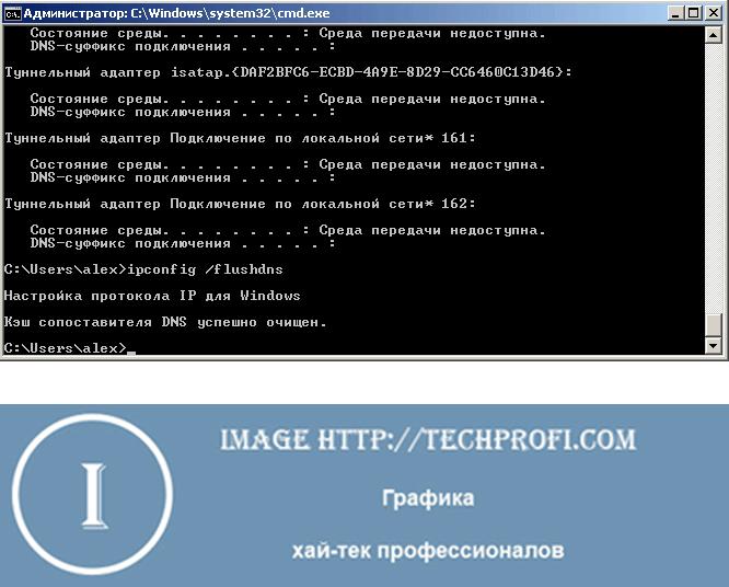 Обновление IP адреса
