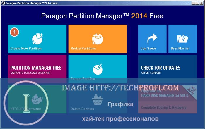 Стартовое окно Paragon Partition Manager