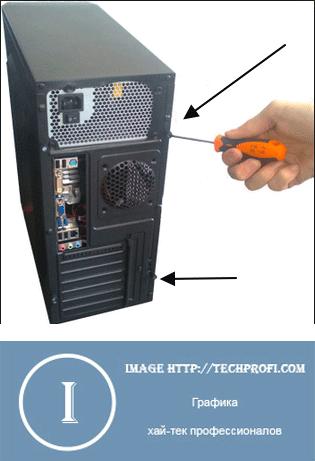 Разбираем системный блок компьютера