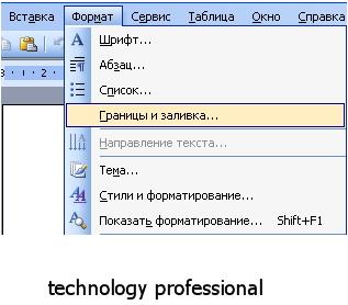 Вставляем рамку в word 2003