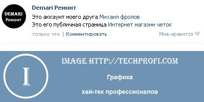 Скрытая ссылки вконтакте