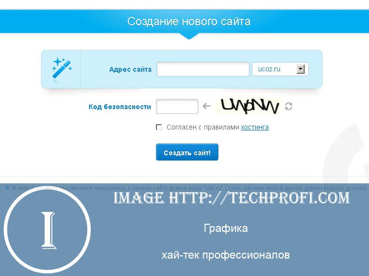 Создаем новый сайт на Ucoz.ru
