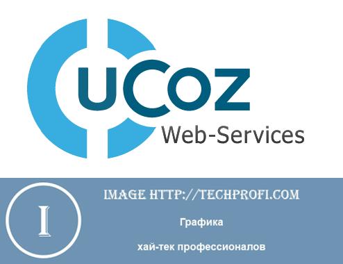 Лого Ucoz.ru