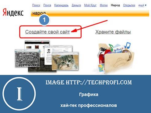 Конструктор сайтов от Яндекс