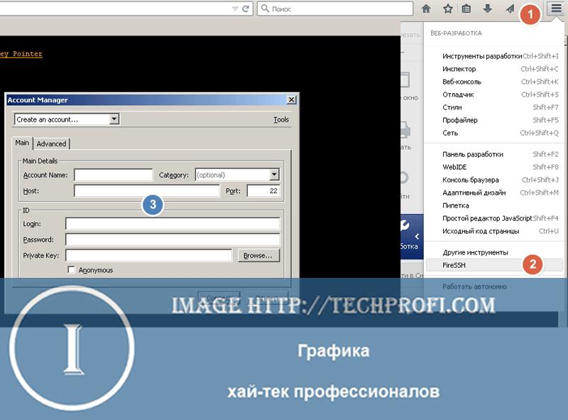 FireSSH для Firefox