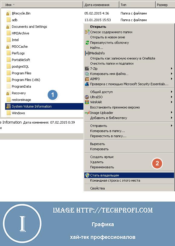 Назначаем себя владельцем папки System Volume Information