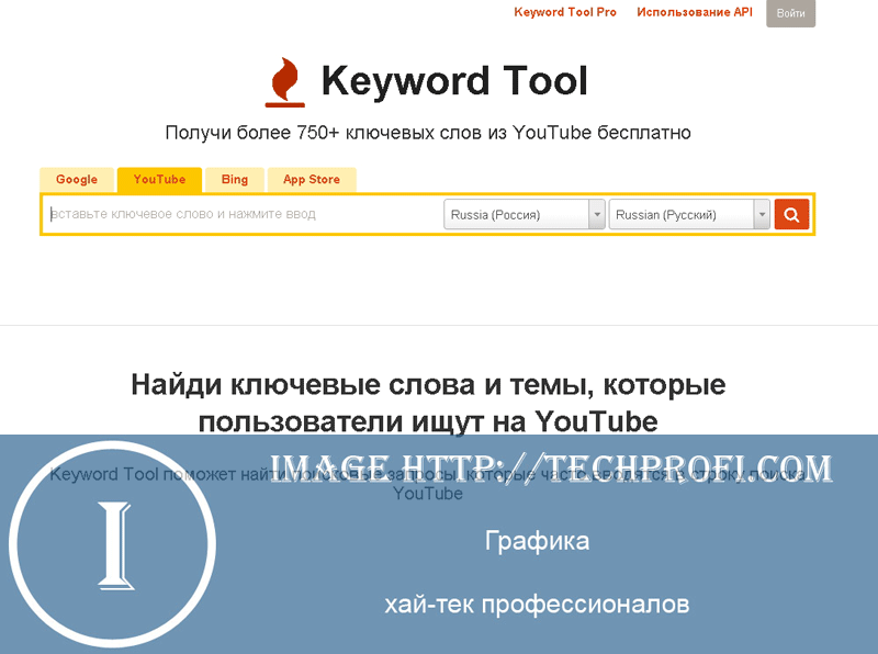 Сервис подбора тегов KeywordTool