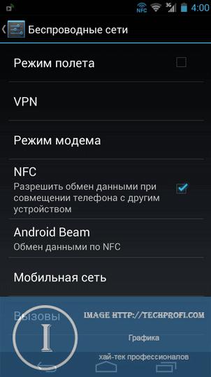 Включаем NFC в Android смартфоне