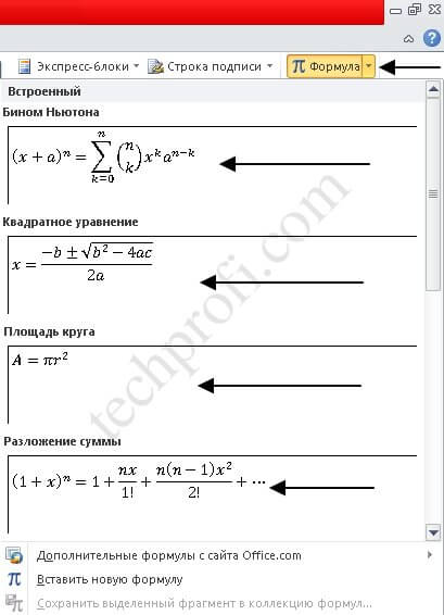Готовые формулы в Word