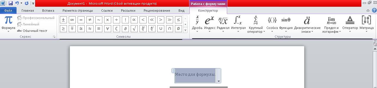 Работаем с формулами в Word
