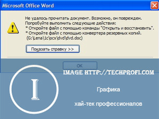 Документ Word поврежден