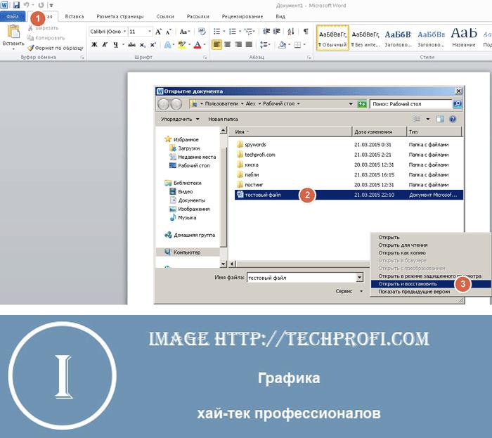 Открываем файл Word в режиме восстановления