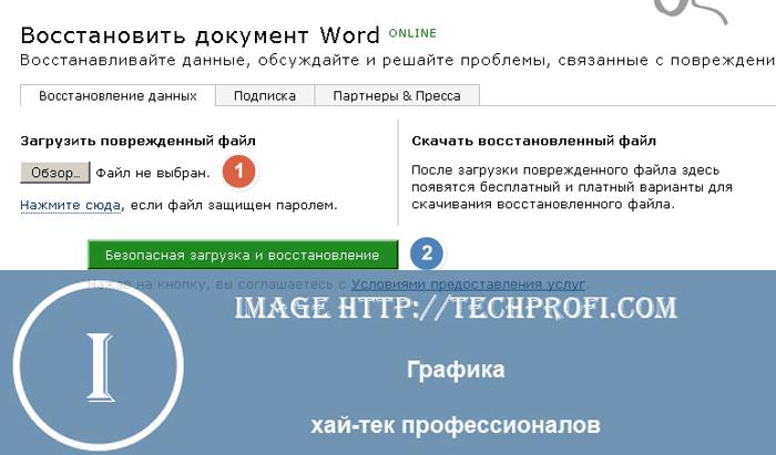 Сервис восстановления Word-овских документов
