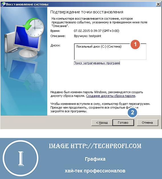 Подтверждаем восстановление системы