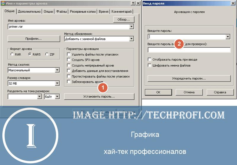 Устанавливаем пароль на архив