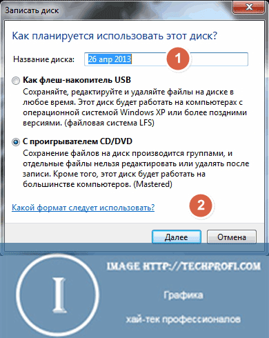 Выбор параметров записи файлов в Windows 7