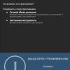 Инструкция по установке приложений, игр и программ на андроид