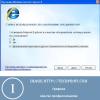 Пошаговая установка Internet Explorer 8 версии